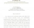 Svyateyshemu_Patriarhu_Kirillu_list_1