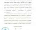 Svyateyshemu_Patriarhu_Kirillu_list_2